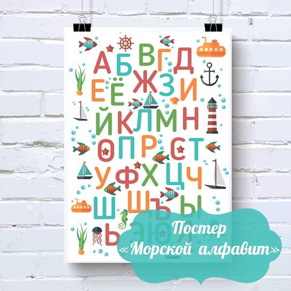 """Красивый постер """"Морской алфавит"""" с картинками на стену в детскую комнату. - Babyblog.ru"""