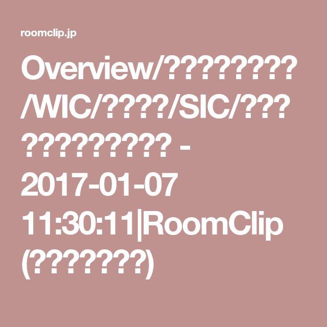 Overview/シューズクローク/WIC/土間収納/SIC/家事動線のインテリア実例 - 2017-01-07 11:30:11|RoomClip (ルームクリップ)