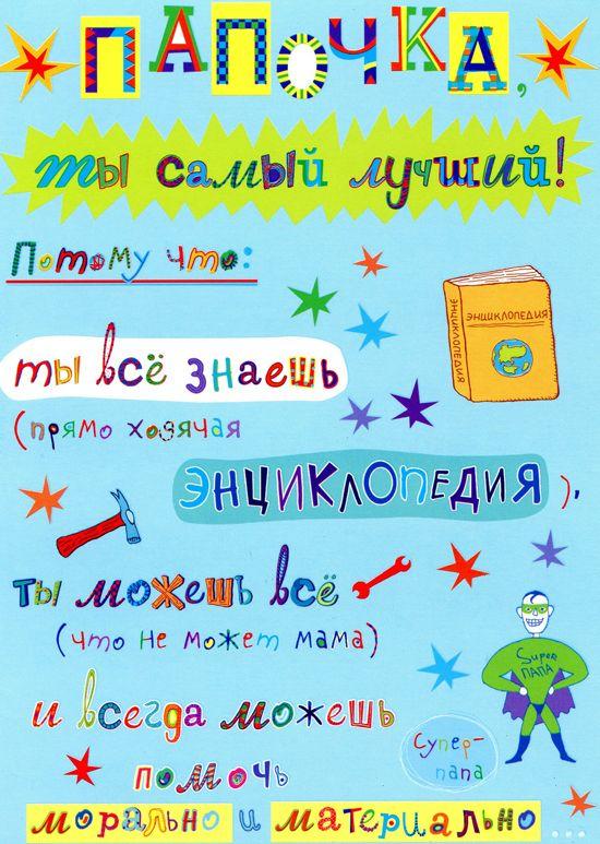 открытки для папы <em>открытках</em> своими руками на день рождения: 14 тыс изображений найдено в Яндекс.Картинках
