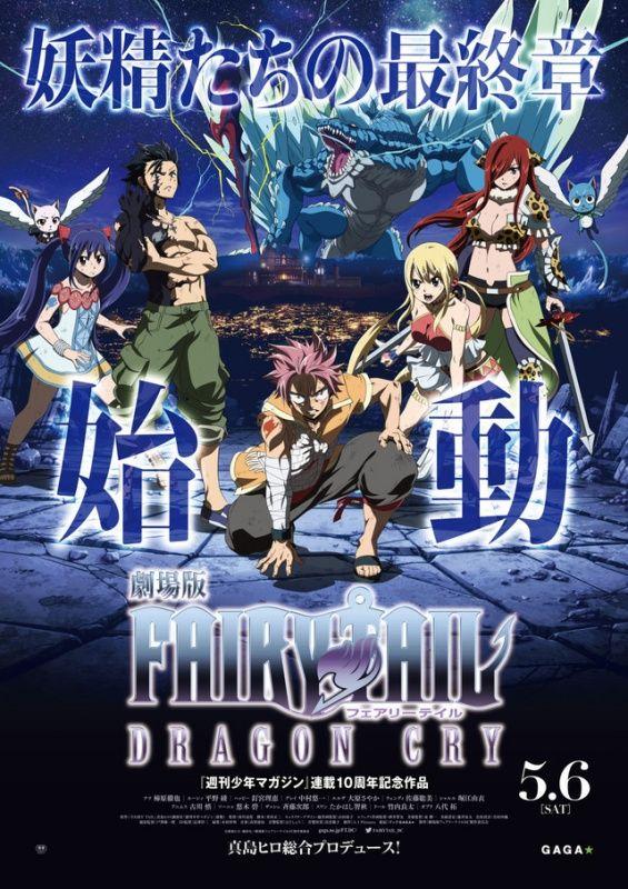 Télécharger Fairy Tail Dragon Cry film complet Vostfr et VF sur notre site en exclu !