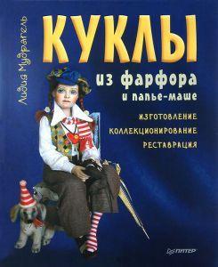 """Лидия Мудрагель. """"Куклы из фарфора и папье-маше. Изготовление, коллекционирование, реставрация"""""""