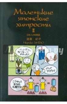 Норико Эндо - Маленькие японские хитрости - 2 обложка книги
