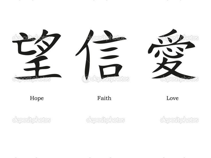 Faith Japanese Symbol Choice Image Meaning Of Text Symbols