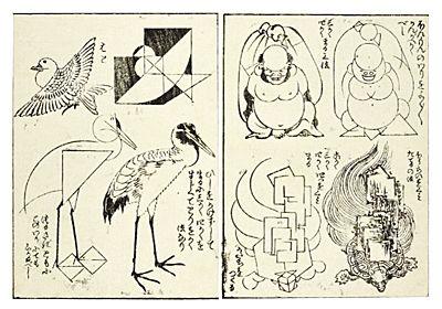 葛飾北斎の手本漫画 略画早指南について大英博物館所蔵