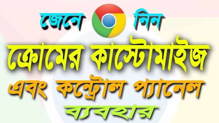 How to use Chrome browser customize and control panel- Bangla tutorial