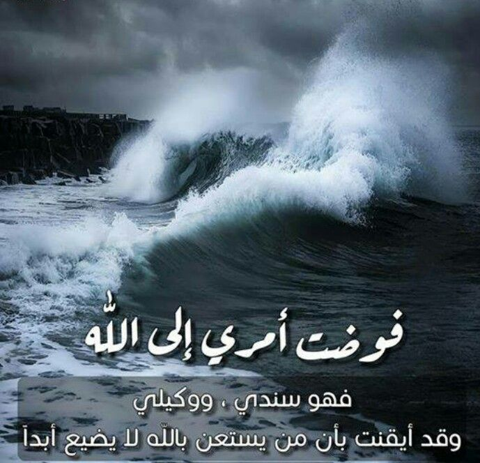 فوضت امري الي الله Movie Posters Poster Arabic Words
