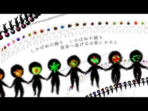 "[Official HQ]Kikuo - しかばねの踊り ""Shikabane no odori"""