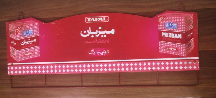 Tapal Hanging Sachet Display  +923002900943 info@primepromotionsnetwork.net