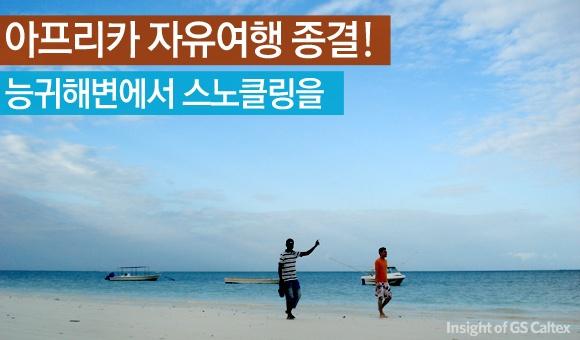 아프리카 자유여행 종결! 능귀해변에서 스노클링을 http://www.insightofgscaltex.com/?p=17549