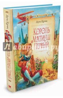 """Одно из самых известных произведений Януша Корчака - повесть-сказка """"Король Матиуш Первый"""". Это история юного Матиуша, который, рано потеряв своих царственных родителей, вынужден был занять трон короля. Чувствуя ответственность перед народом,..."""