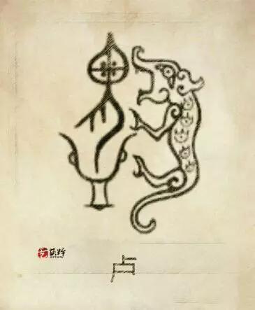 """盧姓圖騰,盧姓是神農氏第八代盧(榆罔)的直系嫡傳裔支。盧由虎、胃、皿組成,是發祥於""""渭水""""的鬼姓鳥支(胃),與白虎族通婚(秦嶺的寶雞南有太白山),擅長製作陶器,所以是虎、鳥(胃)皿三圖騰合一。"""