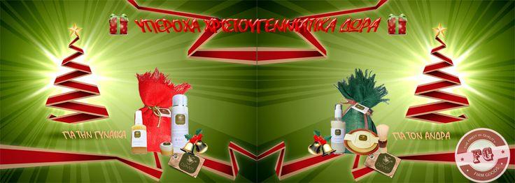 www.firmgoods.com  Χριστουγεννιάτικες Προσφορές ! ΕΚΠΤΩΣΗ έως 40% σε όλα τα προϊόντα   Για το δεκαπενθήμερο των Χριστουγέννων, έκπτωση έως και 40% σε όλα τα προϊόντα μας.