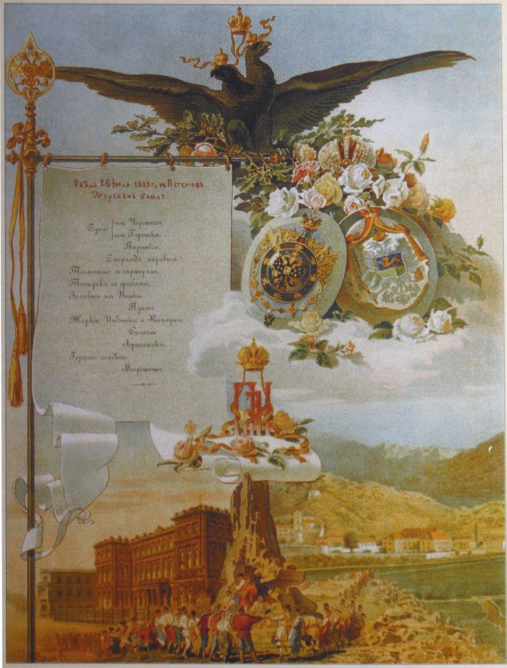 Микешин_Меню_1889.JPG (2372×3125)