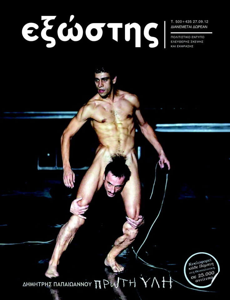 #new #season #issue #issue435 #cover #exostis #weekly #press #new #season #issue #cover #exostis #weekly #press #interview #papaioannou #world #class #choreographer #primalmatter #primal #matter #man #body #nude #male #nudity #exostispress #industrial #black #exostismedia #presale #open www.exostispress.gr @exostis_press