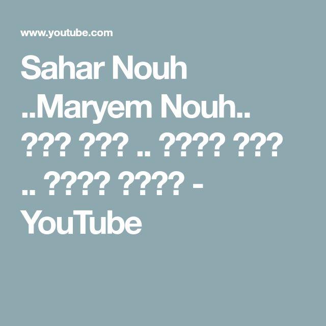 Sahar Nouh Maryem Nouh سحر نوح مريم نوح أغلي حروف Youtube Me Me Me Song You Youtube Songs