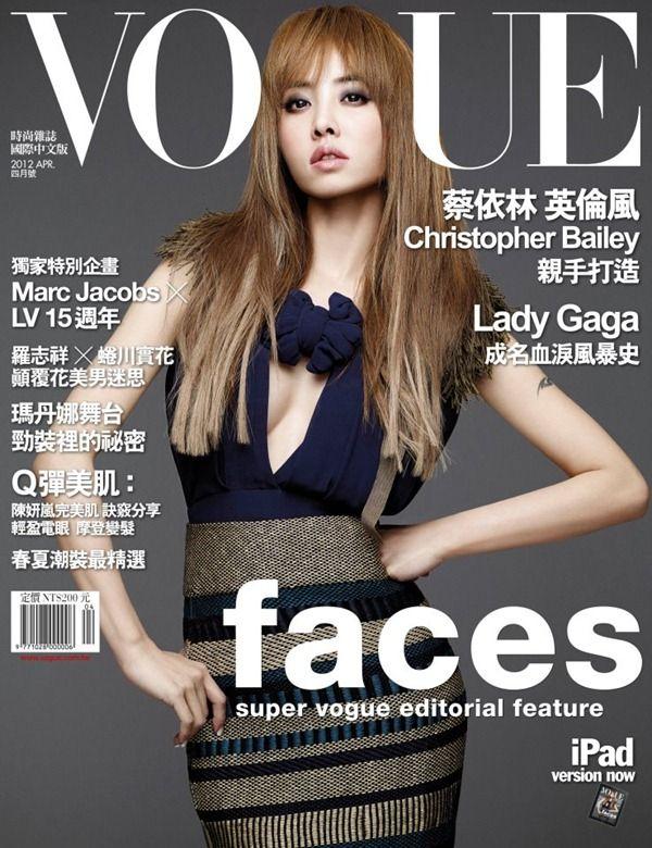 VOGUE TAIWAN April 2012 Cover Model : Jolin Tsai
