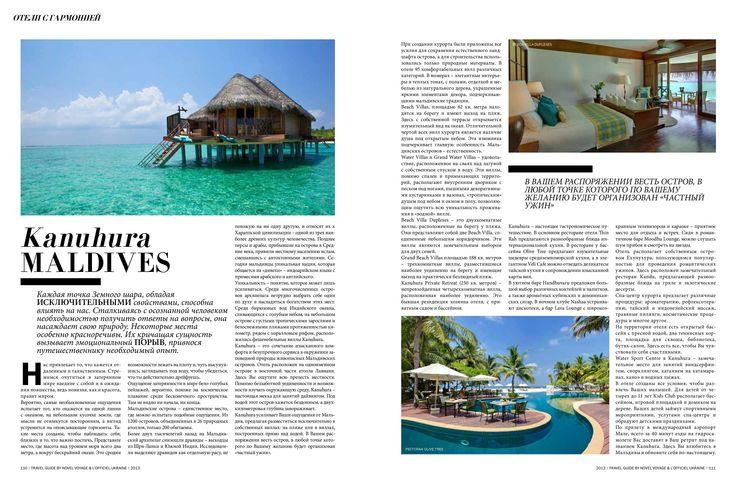 Kanuhura , город Malé, Lhaviyani Atholhu, Maldives, #novelvoyage #deeptravel #hotelswithharmony