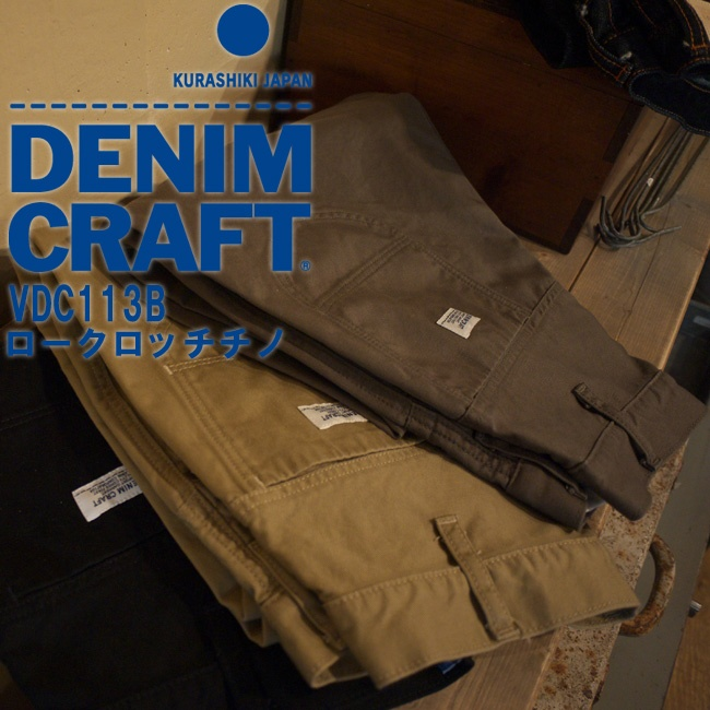 ロークロッチチノ新商品【DENIM CRAFT】(デニムクラフト)【VDC113B】【送料無料】【日本製】 【楽天市場】