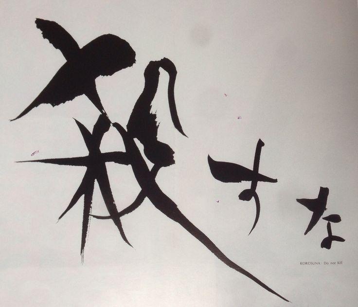 """Korosuna"" taro okamoto 殺すな   岡本 太郎  Stop the killing  Stop the Vietnam war"