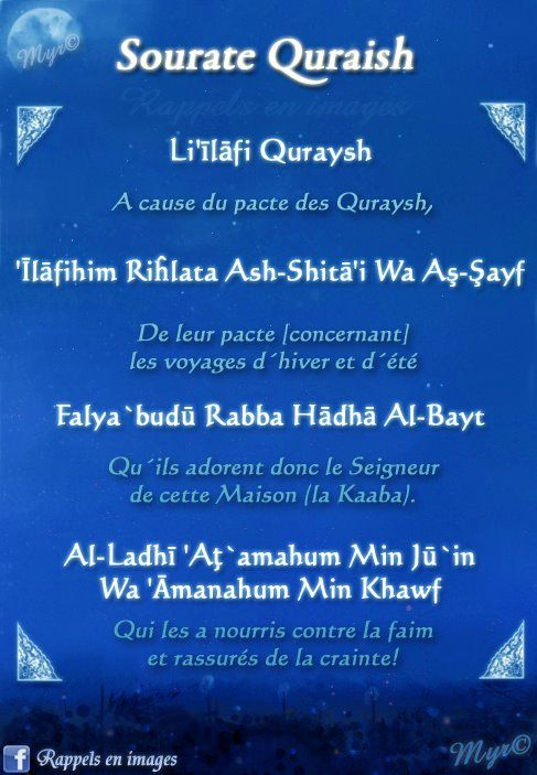 Coran: Surat Quraysh 106