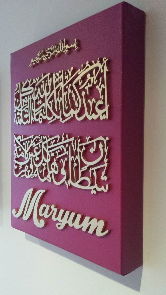 Eid, Aqeeqah, New Baby Islamic Gift. Childrens Islamic Gift. Islamic Calligraphy