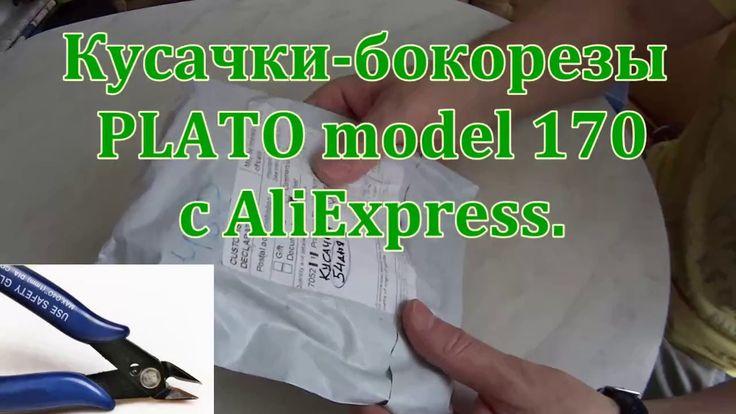 """Кусачки - бокорезы """"PLATO"""" model 170 с AliExpress."""