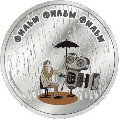 Монета: 5 Dollars (Cameraman) (Острова Кука) (Персонажи Мультфильмов)