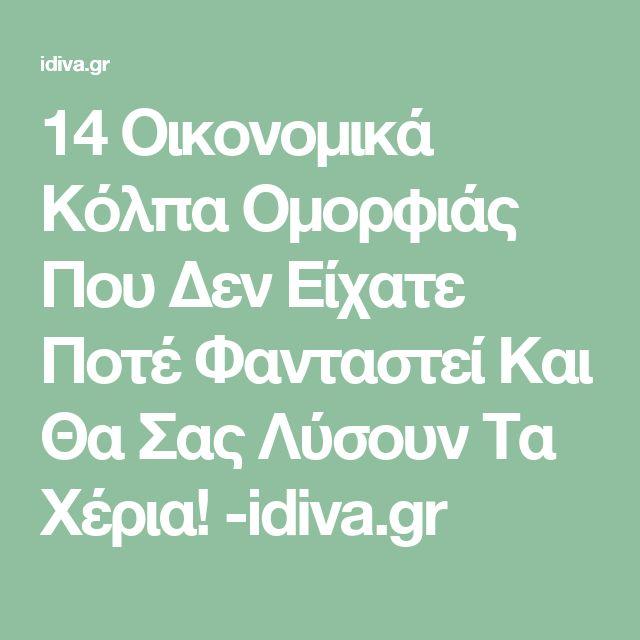 14 Οικονομικά Κόλπα Ομορφιάς Που Δεν Είχατε Ποτέ Φανταστεί Και Θα Σας Λύσουν Τα Χέρια! -idiva.gr