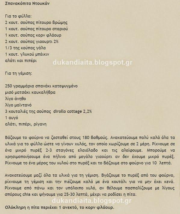 Όλα για τη δίαιτα Dukan: Σπανακόπιτα Ντουκαν