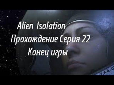 Alien  Isolation Прохождение Серия 22 Конец игры