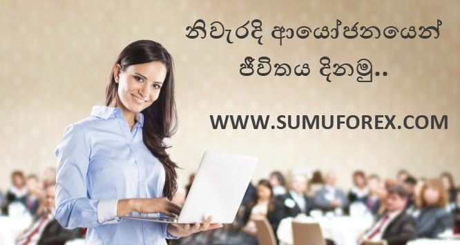Best forex broker in sri lanka