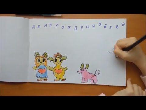 5.  День рождения Бубы. Сказки на ночь от Маши и Юли! Чуча из Листополии - YouTube