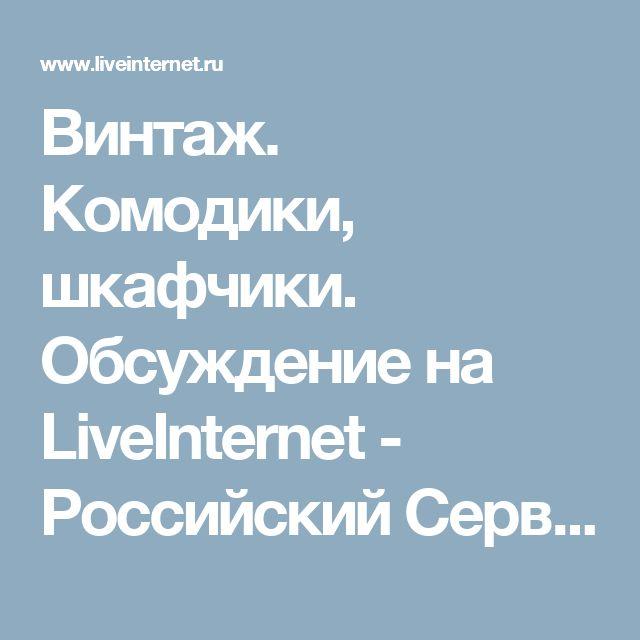 Винтаж. Комодики, шкафчики. Обсуждение на LiveInternet - Российский Сервис Онлайн-Дневников