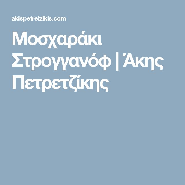 Μοσχαράκι Στρογγανόφ | Άκης Πετρετζίκης