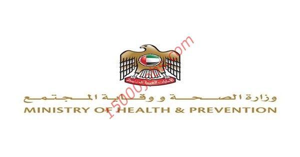 متابعات الوظائف وظائف وزارة الصحة ووقاية المجتمع بالامارات لمختلف التخصصات وظائف سعوديه شاغره Prevention Enamel Pins