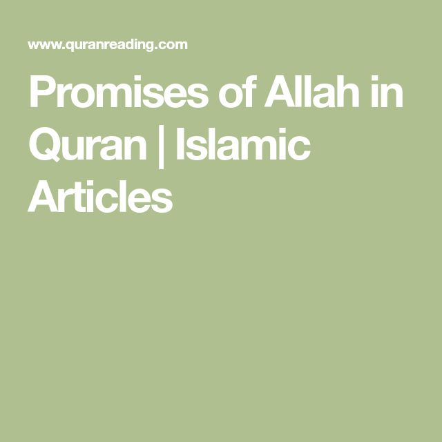 Promises of Allah in Quran | Islamic Articles
