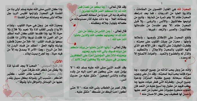 كلام في حب الله Islamic Kids Activities Preschool Learning Activities Islam For Kids