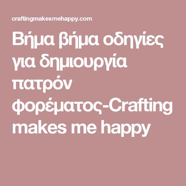 Βήμα βήμα οδηγίες για δημιουργία πατρόν φορέματος-Crafting makes me happy