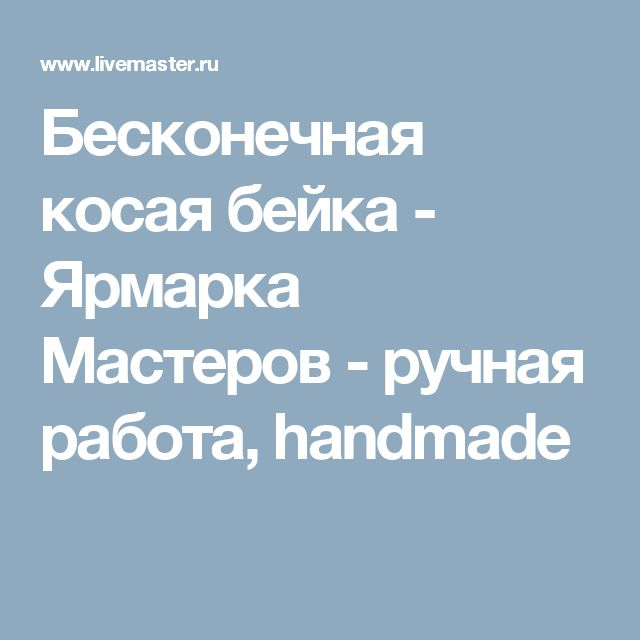 Бесконечная косая бейка - Ярмарка Мастеров - ручная работа, handmade