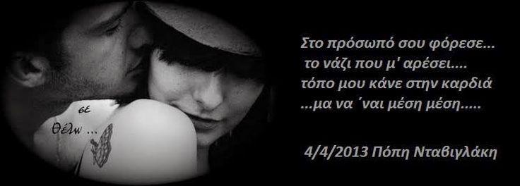 Ψυχής μου..λύχνος..! {ακοίμιστος..!} Νταβιγλάκη Πόπη...: Στο πρόσωπό σου...!!