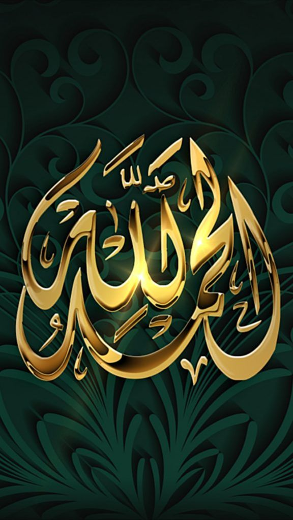 Wallpaper Moslem High Resolution 1080 X 1920 Hd For Iphone Android Allah Wallpaper Islamic Wallpaper Islamic Pictures
