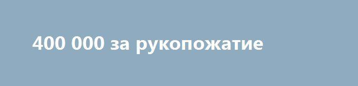 400 000 за рукопожатие http://rusdozor.ru/2017/05/12/400-000-za-rukopozhatie/  Некоторые подробности организации встречи Трампа с Климкиным, где последнему позволили пофотографироваться рядом с Трампом. Как оказалось, фотосессия с Трампом для «новых европейцев» была отнюдь не бесплатной. Лжец! Лжец! Лжец! Посол Чалый трижды совравши! Как очевидец, короткий репортаж с места событий, ...