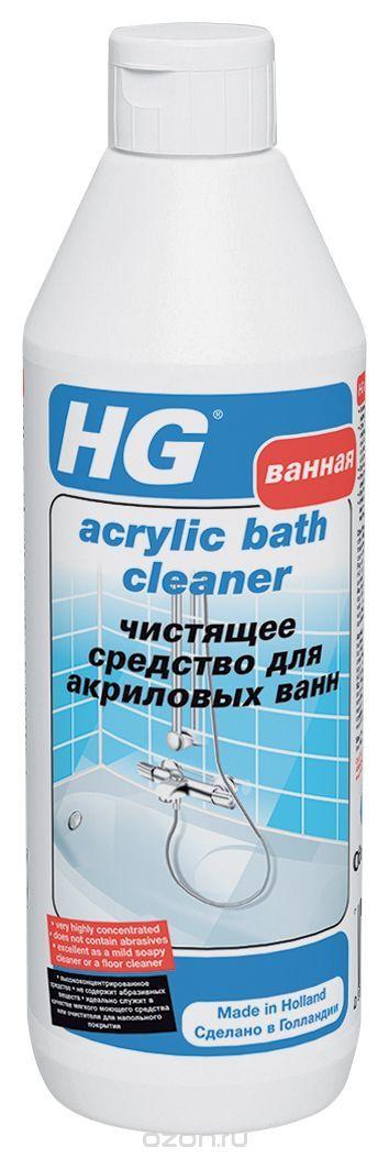 """Чистящее средство """"HG"""" для акриловых ванн, 500 мл - купить по выгодной цене с доставкой. Хозяйственные товары от HG в интернет-магазине OZON.ru"""