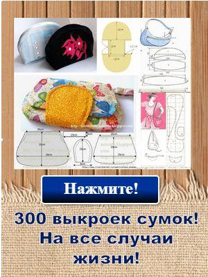 Более 300 выкроек сумок