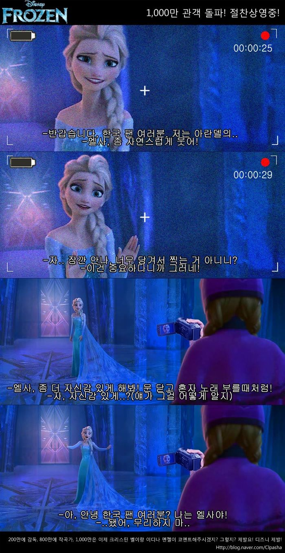 Pgr21 - [유머] 한국에 감사영상 보내는 엘사여왕님.jpg