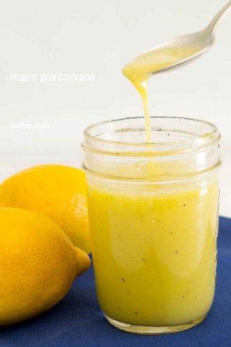 ✔ Для эластичности сосудов смешайте по 1 чайной ложке лимонного сока, меда и подсолнечного масла и выпейте натощак. Курс лечения – 10 дней. Или смешайте 1 чайную ложку меда и сок половины лимона в 3/4 стакана теплой кипяченой воды. Пейте перед сном 10 дней. ✔ 2. Чтобы очистить сосуды, пропустите через мясорубку 2 средних лимона, […]