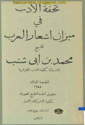 تحفة الأدب في ميزان أشعار العرب محمد بن أبي شنب ط باريس قراءة