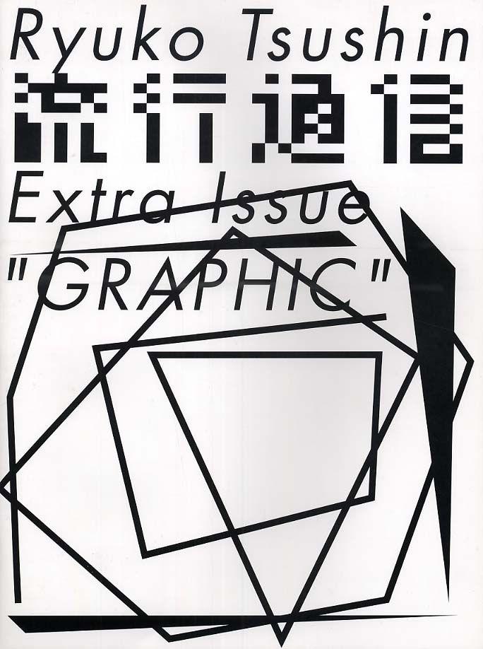 """流行通信: Ryuko Tsushin Extra Issue """"GRAPHIC"""" , Japan"""