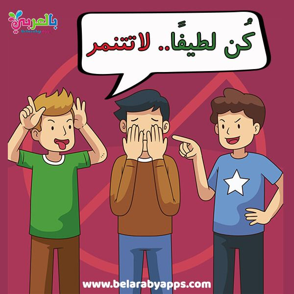 عبارات عن التنمر قصيرة 2021 صور و لافتات ارشادية عن التنمر بالعربي نتعلم In 2021 Vault Boy Family Guy Character