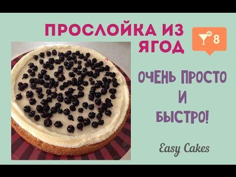 Как приготовить ягодную прослойку для торта и пропитку для бисквита. Быстрый и лёгкий рецепт. - YouTube